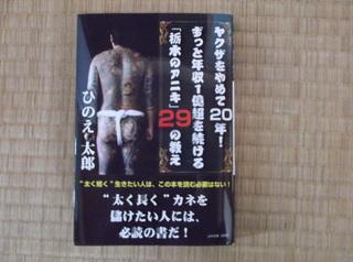 アニキ表紙 003.JPG