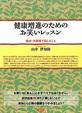 kenkozoshin_book1.jpg